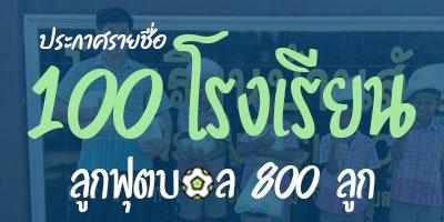 ประกาศรายชื่อ 100 โรงเรียน (โครงการแจกบอลให้น้องปีที่ 6)