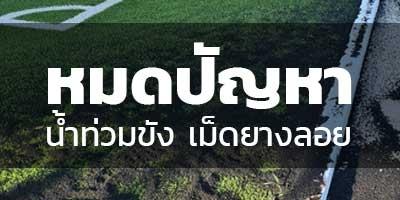 ท้าพิสูจน์ หญ้าเทียมรุ่นพิเศษระบายน้ำไวสำหรับสนามฟุตบอล