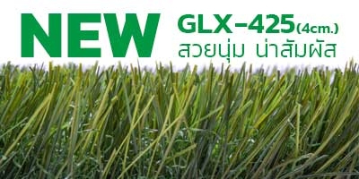NEW เปิดตัวหญ้าเทียมรุ่น GLX-425