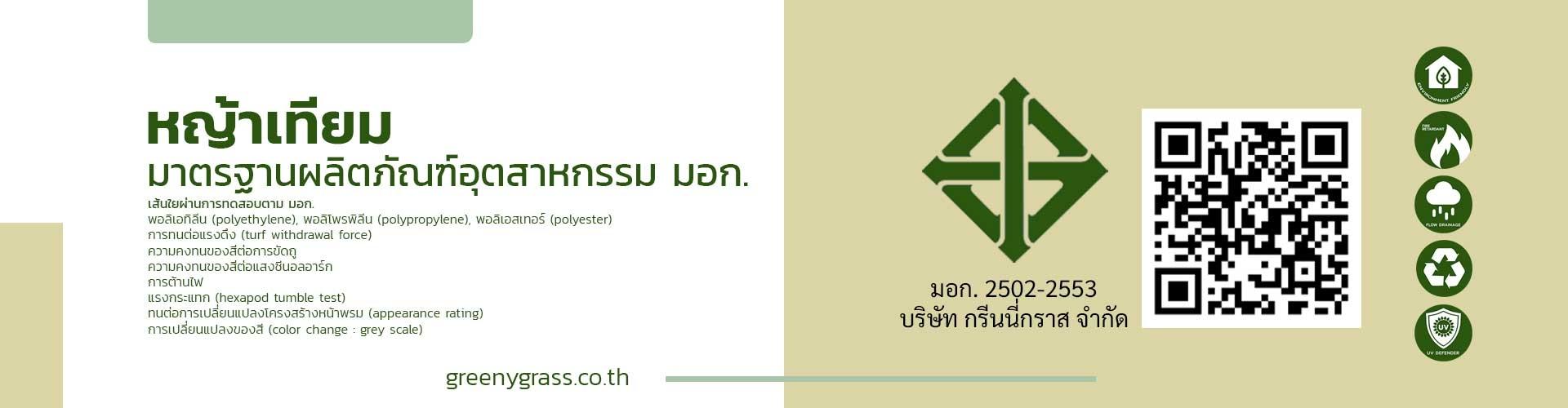 หญ้าเทียมมาตรฐานผลิตภัณฑ์อุตสาหกรรม มอก.