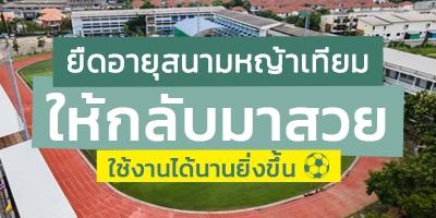 การ maintenance สนามฟุตบอลแบบมืออาชีพ